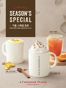 투썸플레이스 가을 스페셜 음료 포스터