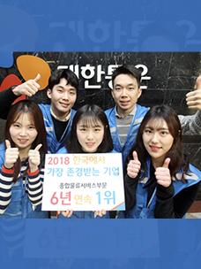CJ대한통운, 6년 연속 '한국에서 가장 존경받는 기업' 1위 선정