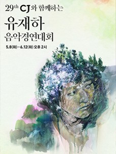 제29회 CJ와 함께하는 유재하 음악경연대회 예선접수 안내
