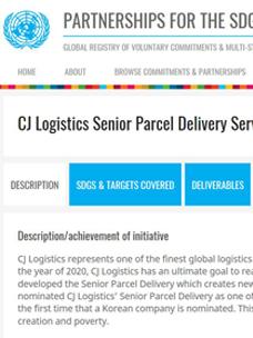 UN도 인정한 CJ대한통운 '실버택배' … 지속가능목표 홈페이지에 등재