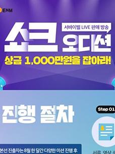 생방송 서바이벌 오디션이 모바일로 들어왔다! CJENM, 상금 1천만원 ''쇼크오디션''진행
