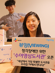 CJ헬로 뷰잉, 청각장애인을 위한 TV 영상 도서관 오픈!