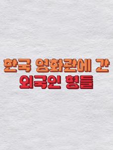 CJ CGV, 외국인에게 충격적인 한국 영화관