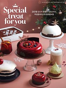 투썸플레이스, 특별한 크리스마스 케이크 출시