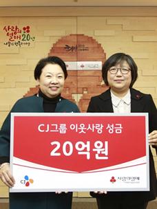 CJ그룹, 이웃 돕기 성금 20억 기부