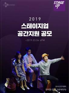 CJ문화재단, 2019 스테이지업 공간지원사업 공모 시작