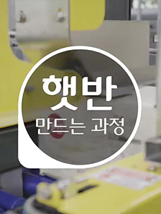 [CJ제일제당]햇반 만드는 과정