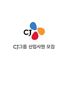 CJ그룹, 5일 대졸 신입 공개채용 시작