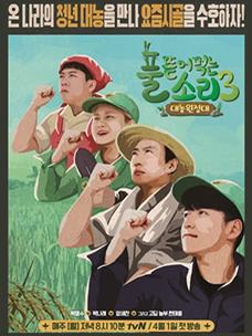 [tvN] 포근한 봄바람 타고 찾아온 tvN 4색 신규 예능! 사춘기, 농부, 시민까지, 사람냄새 ''물씬''