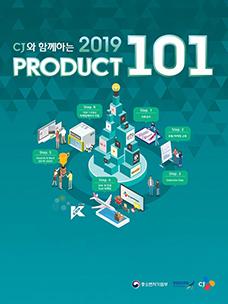 2019 프로덕트 101 참가기업 모집 포스터