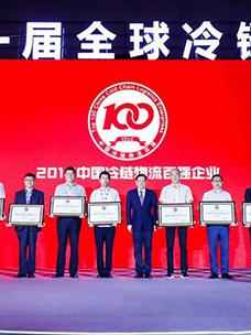 지난 6월 28일 중국 칭다오에서 열린 세계콜드체인서밋에서 중국 냉동냉장 100대 기업에 선정된 CJ로킨 등 기업 관계자들이 인증패를 들고 기념사진을 찍고 있다. CJ로킨은 이날 6년 연속 100대기업에 선정됐다.