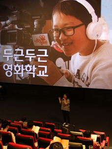 CGV용산아이파크몰에서 열린 ''두근두근 영화학교'' 교원 연수 프로그램 현장