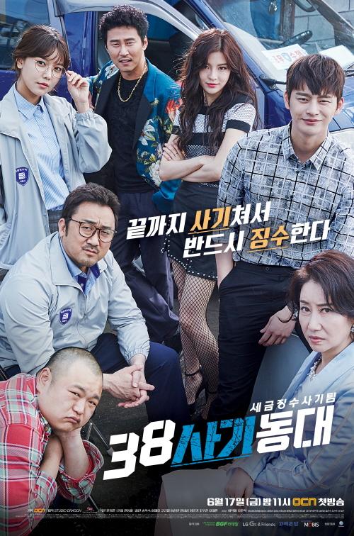 OCN original 드라마 '38 사기동대 포스터