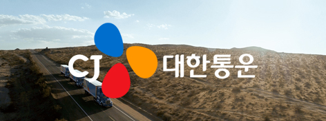 The Global SCM Innovator CJ대한통운