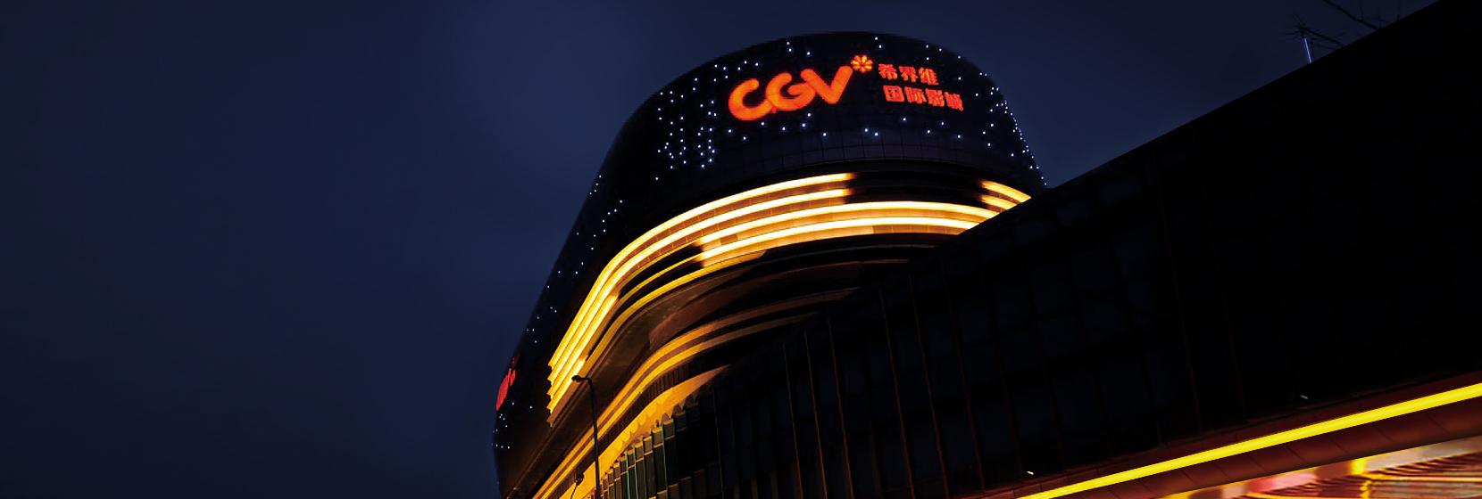 CGV 건물 전경입니다.