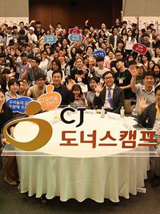 CJ그룹, ''꿈키움창의학교'' 입학식 열고 ''젊은이 꿈지기 기업'' 경영지속