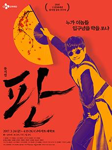 뮤지컬 <판> 포스터