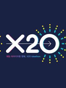 CJ올리브네트웍스 '허브팟', 2017 청년창업 아이디어 페스티벌 X2O 개최