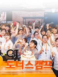 청년에게 꿈과 일자리를! 'CJ꿈키움 요리아카데미' 1기 입학식 열려