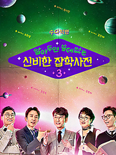 [tvN] 알아두면 쓸데있다! 머리 채우는 지식부터 세상을 보는 새로운 시야까지 ''지식예능 전성시대''