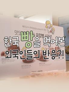 뚜레쥬르, 외국에선 보기 힘든 한국 빵