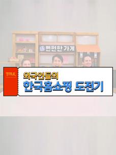 CJ오쇼핑, 한국 홈쇼핑 레전드 찍고 간 외국인들