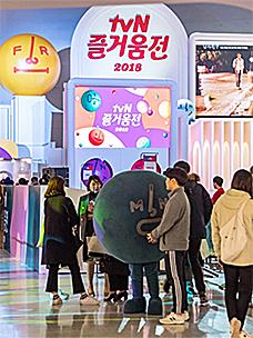 즐거움의 끝은 바로 이곳! tvN 즐거움전 2018