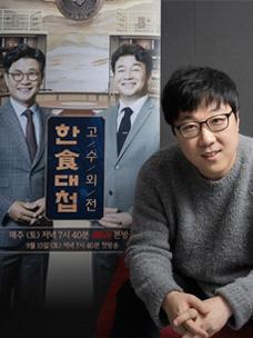 <한식대첩-고수외전> 현돈 PD
