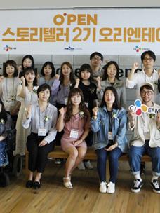 CJ ENM, 신인 창작가 육성 사회공헌사업 오펜 3기 모집