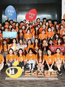 CJ도너스캠프, 대학생 봉사단 3기 모집