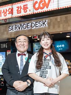CGV강남 원유림 미소지기, 양두일 도움지기