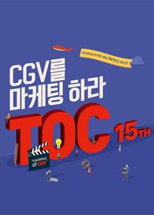 CGV를 마케팅하라 TOC 15th