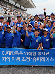 슈퍼레이스 원정대 플랜카드 앞에서 화이팅을 외치는 아이들 단체 사진