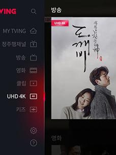 스마트TV 내 티빙 UHD 4K관(방송)  - 드라마 도깨비