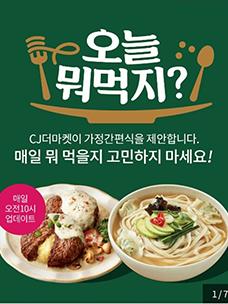 CJ제일제당_더마켓 메인 페이지
