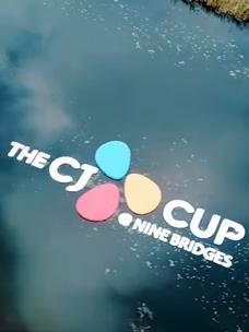 THE CJ CUP tvN 생중계