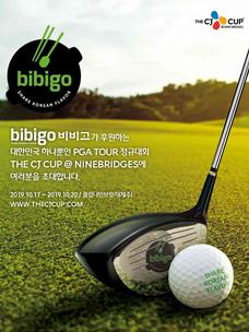 ''2019 THE CJ CUP'' 비비고 포스터