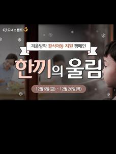 겨울방학 결식 아동을 후원하기 위해 CJ나눔재단에서 진행하는 ''한끼의 울림'' 기부 캠페인