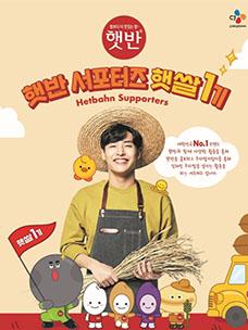 햇반의 '우리쌀 지킴이' 활동에 참여하세요 CJ제일제당, 햇반 서포터즈 '햇쌀' 1기 모집