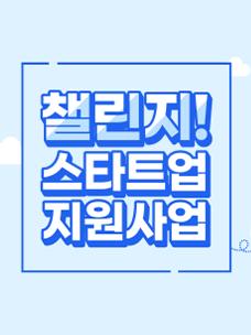 CJ ENM 오쇼핑부문, '챌린지! 스타트업' 참여사 모집