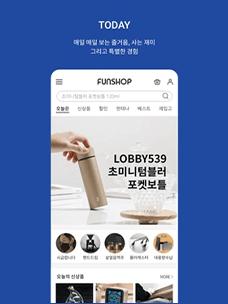 라이프스타일 쇼핑몰 '펀샵' 신규 APP 서비스 오픈