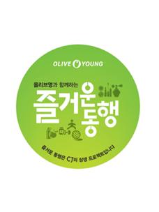 CJ올리브영, '즐거운 동행' 매출 50배 증가, 상생 마케팅 효과 '톡톡'