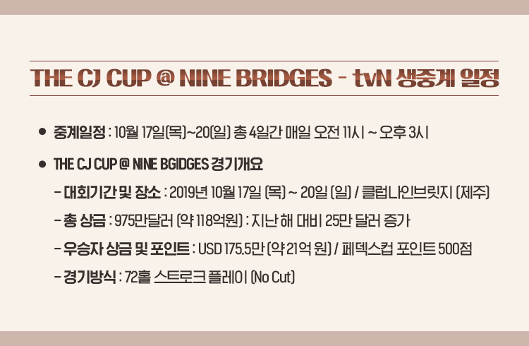 THE CJ CUP @ NINE BRIDGES - tvN 생중계 일정