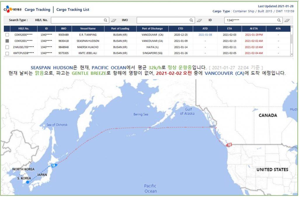 CJ대한통운 카고트렉킹 시스템 화면 이미지