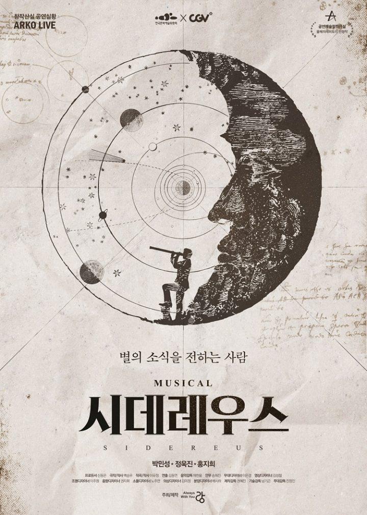 박민성, 정욱진, 홍지희 주연의 뮤지컬 '시데레우스' 공식 포스터다.