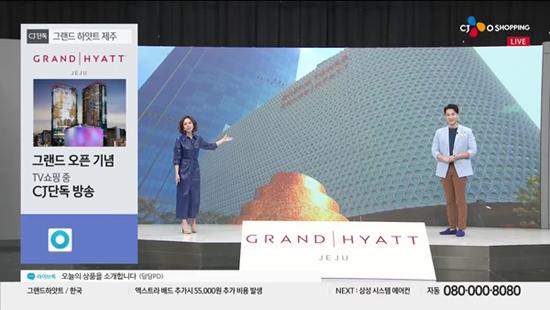 CJ오쇼핑 방송화면 이미지