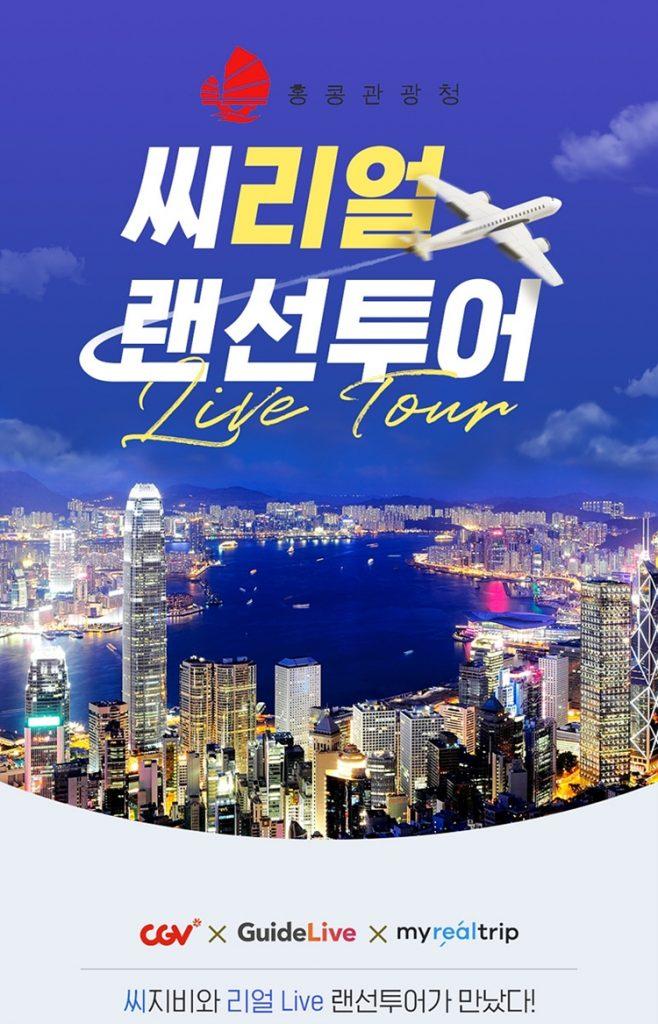 CGV Live 랜선투어 포스터