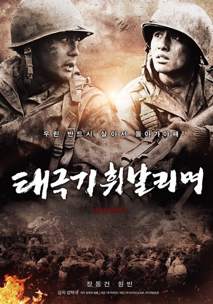 장동건, 원빈 주연의 영화 '태극기 휘날리며' 공식 포스터