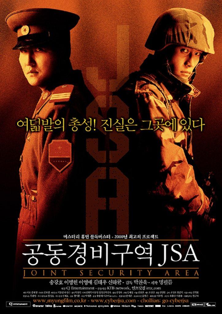 송강호, 이병헌, 이영애 주연의 영화 '공동경비구역 JSA' 공식 포스터