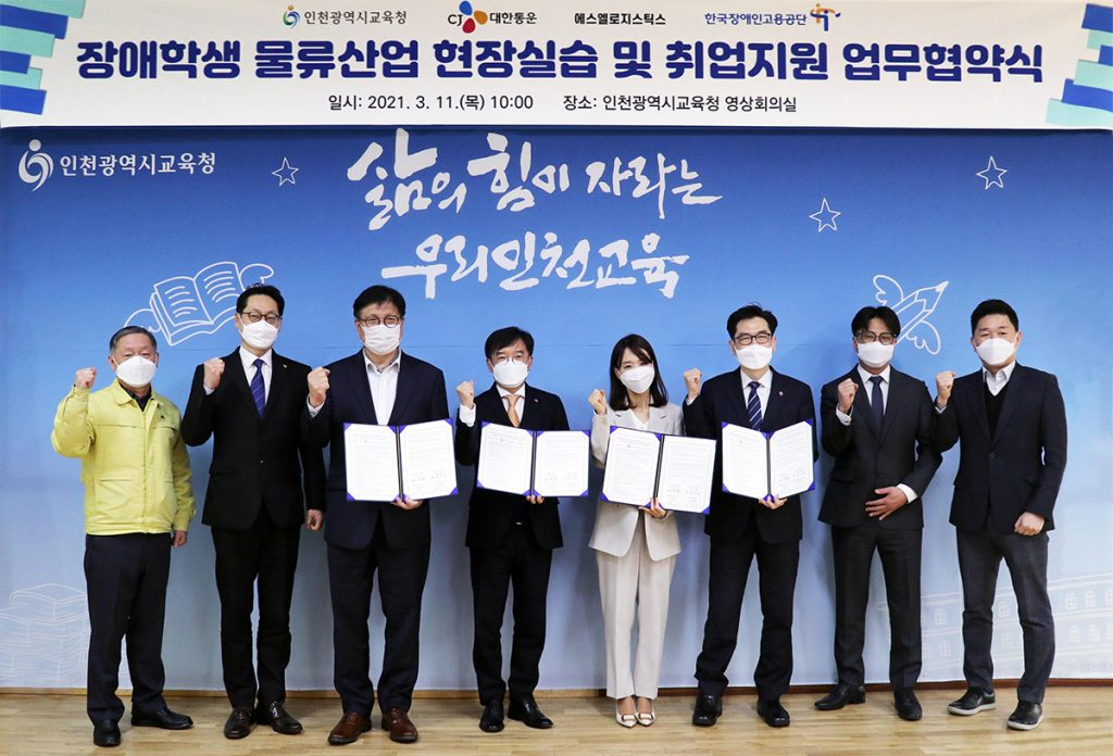 Do Seong-hoon, Superintendent of the Incheon Metropolitan Office of Education (third from the left); Kim Woo-jin, Managing Director at CJ Logistics (fourth from the left); Na Young-hee, CEO of SL Logistics (fifth from the left); and Nam Yong-hyeon, Employment Promotion Director at Korea Employment Agency for Persons with Disabilities (sixth from the left) are posing for the photograph after signing the business agreement at the Incheon Metropolitan Office of Education.